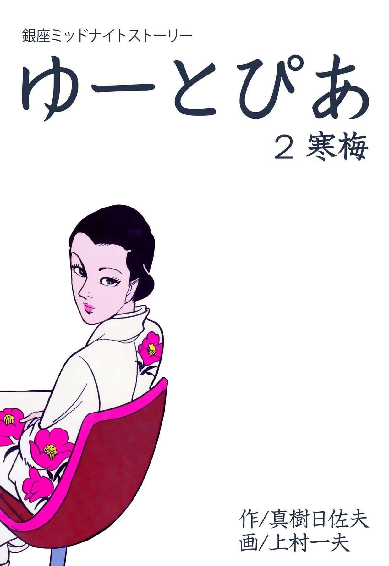 ゆーとぴあ~銀座ミッドナイトストーリー(第2巻)
