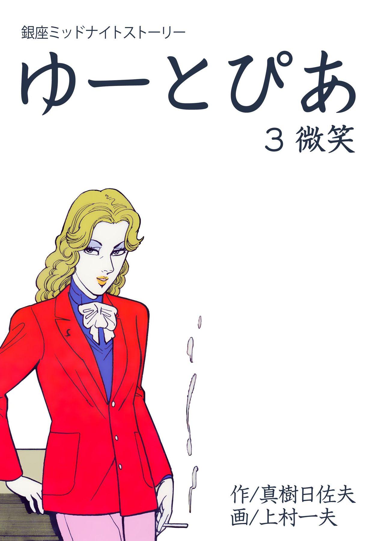 ゆーとぴあ~銀座ミッドナイトストーリー(第3巻)