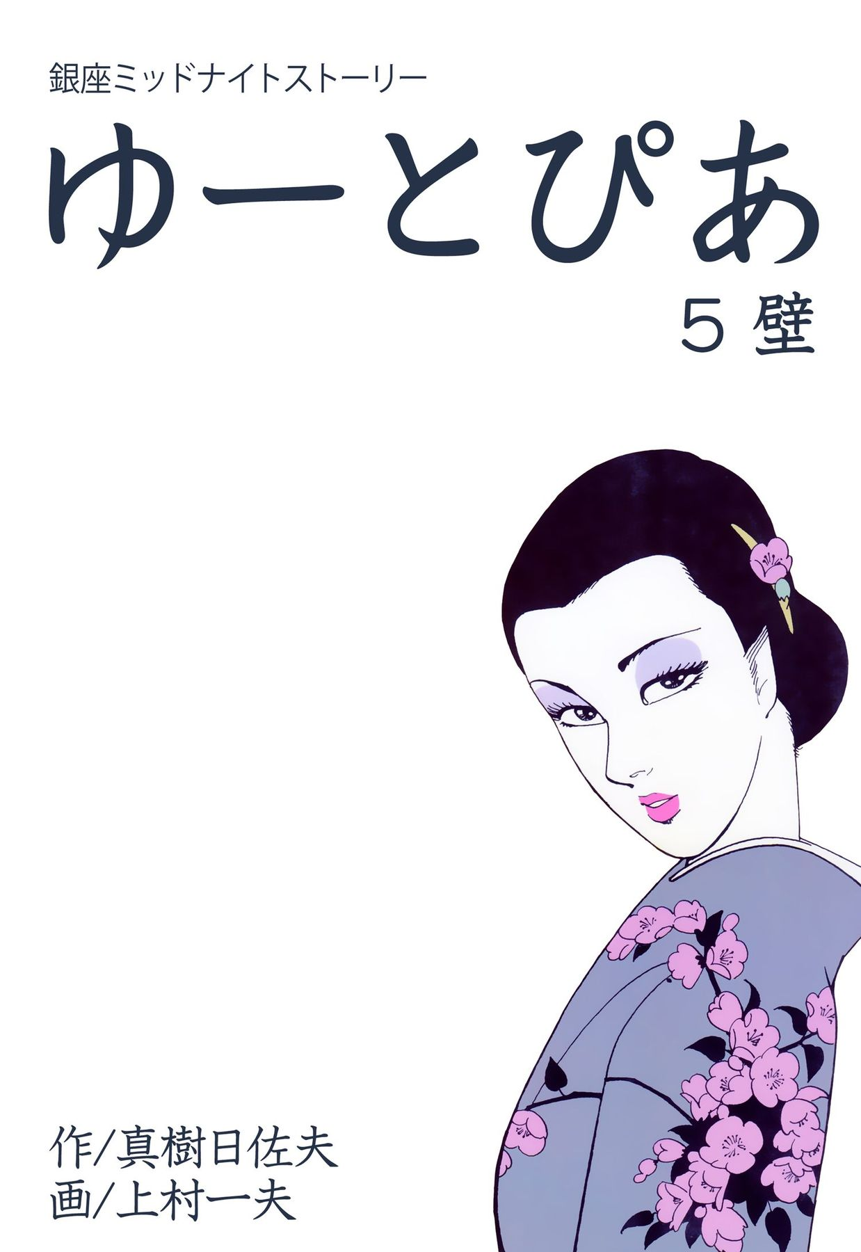 ゆーとぴあ~銀座ミッドナイトストーリー(第5巻)