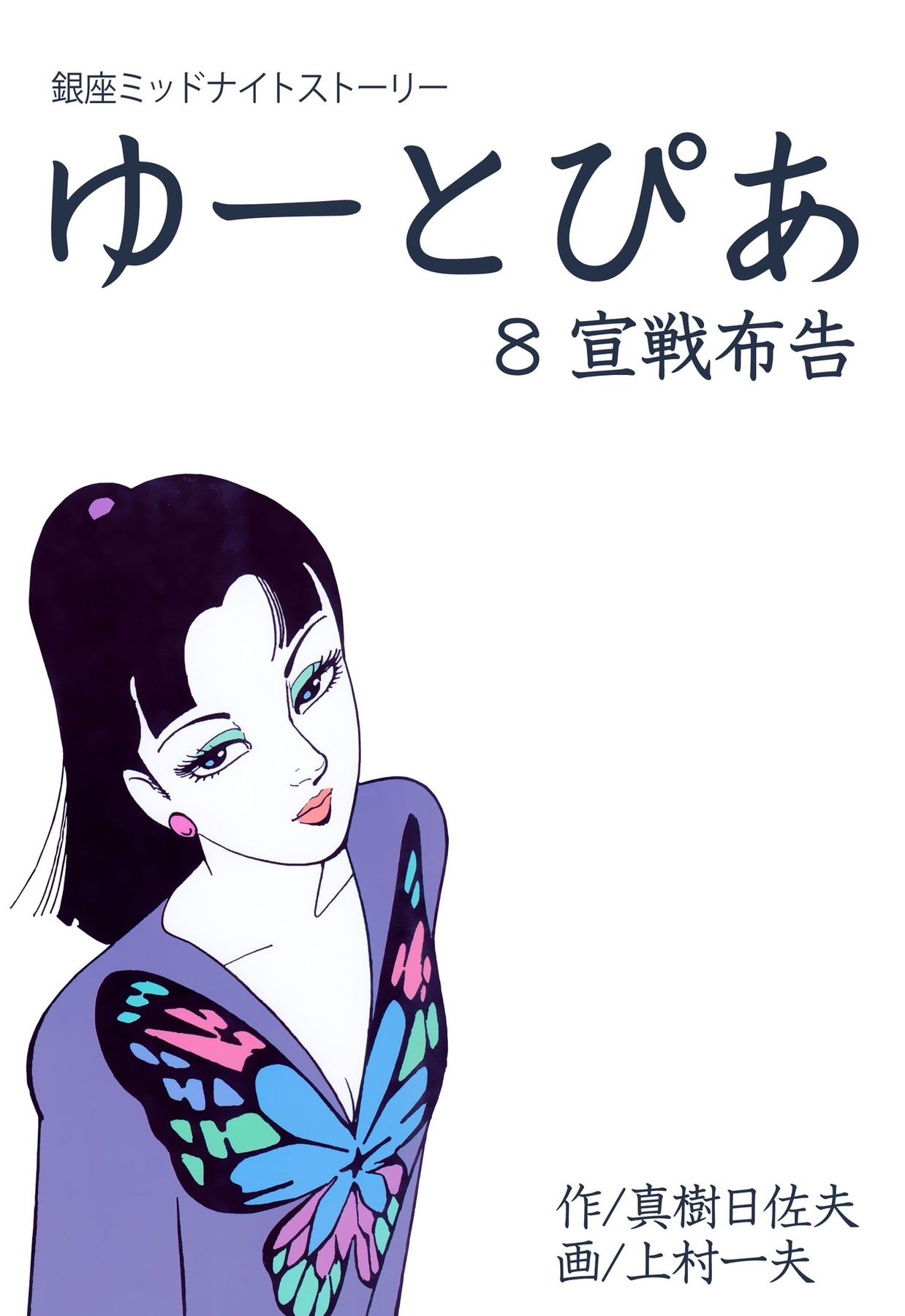 ゆーとぴあ~銀座ミッドナイトストーリー(第8巻)