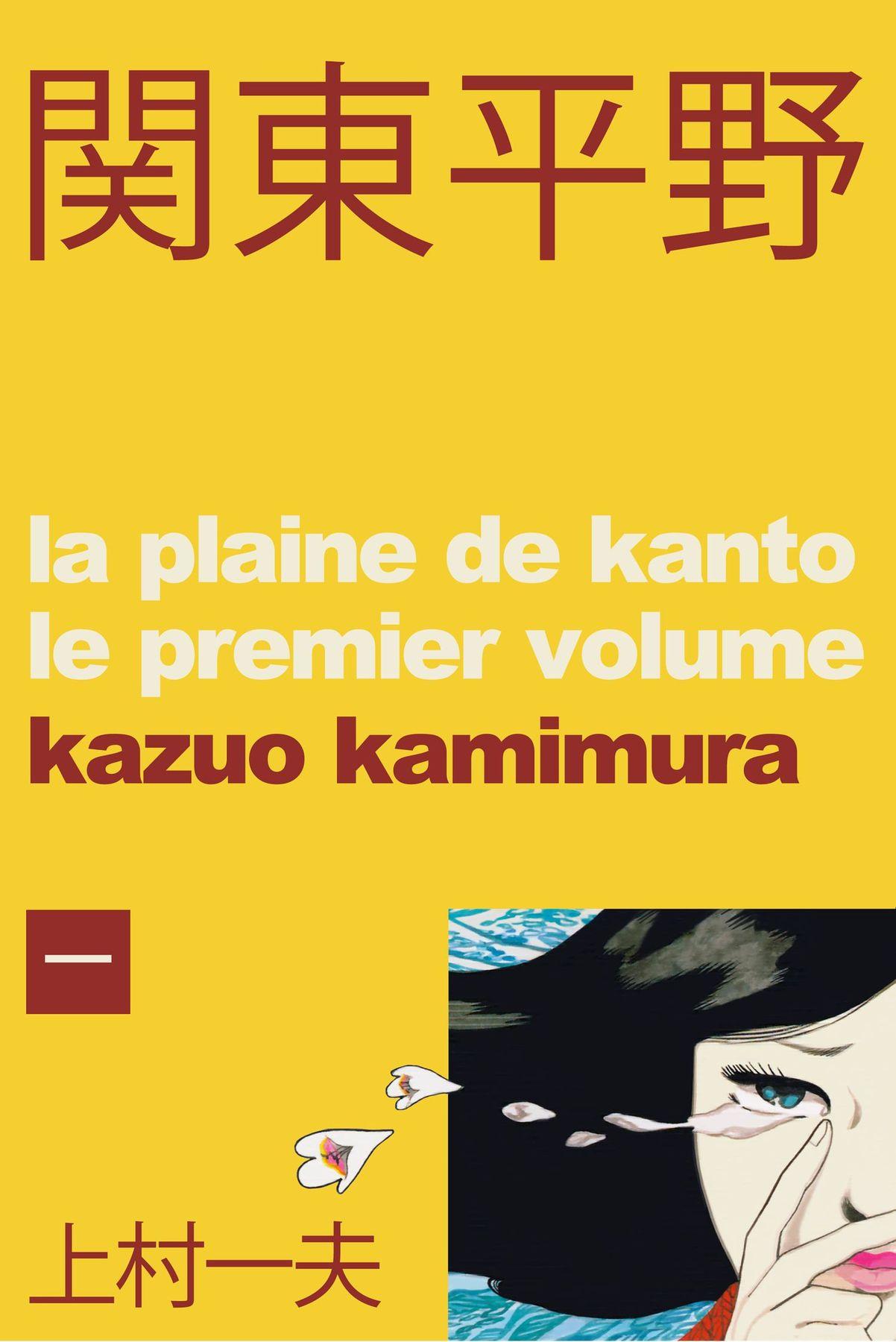 関東平野 わが青春漂流記(第1巻)