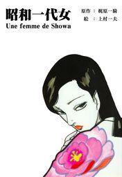 昭和一代女