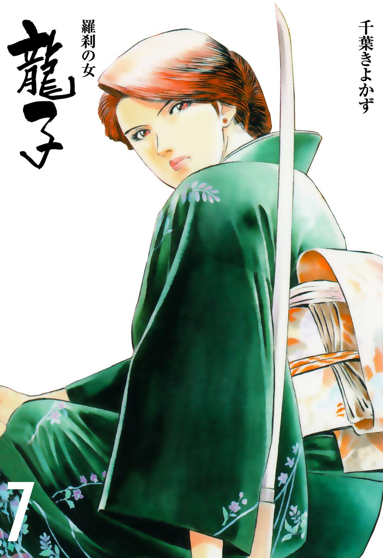 龍子~羅刹の女~(第7巻)