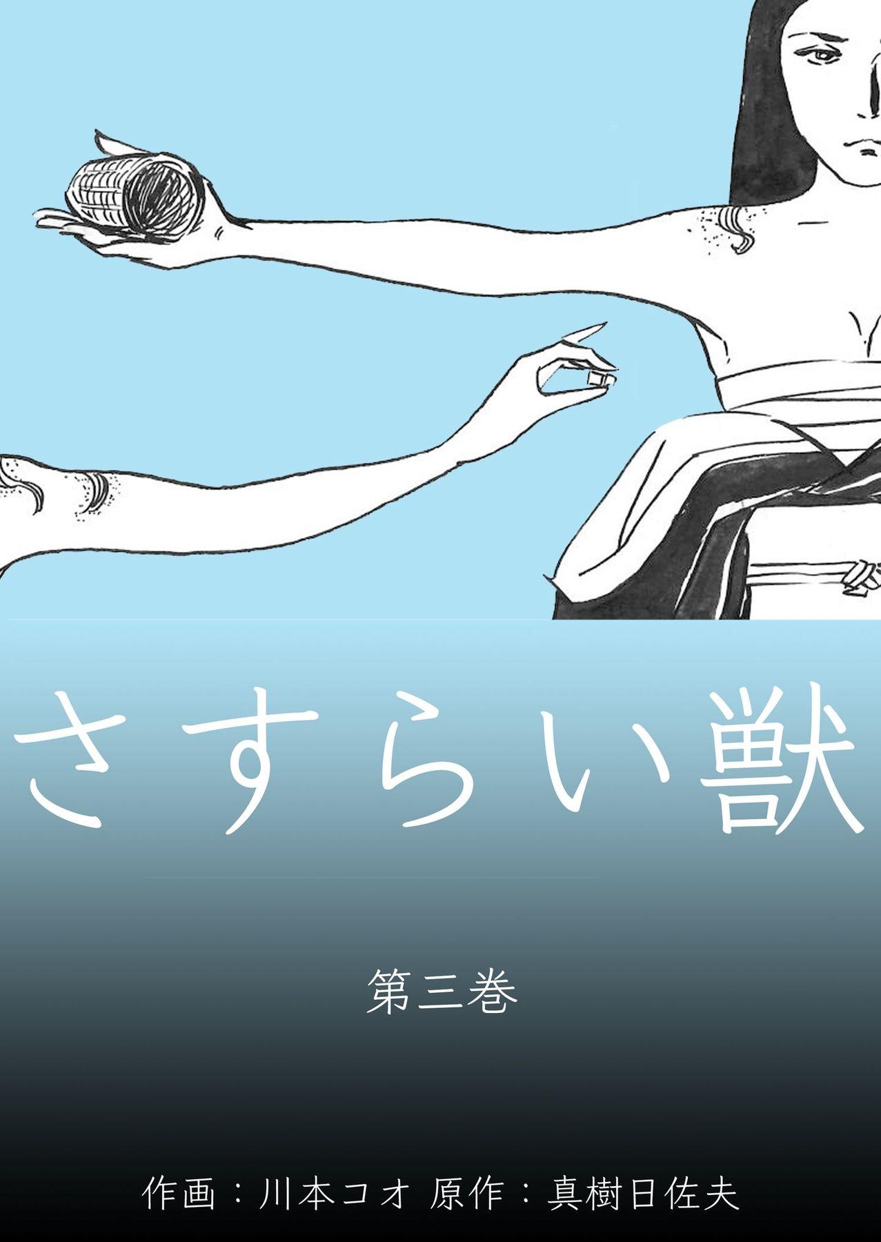 さすらい獣(第3巻)