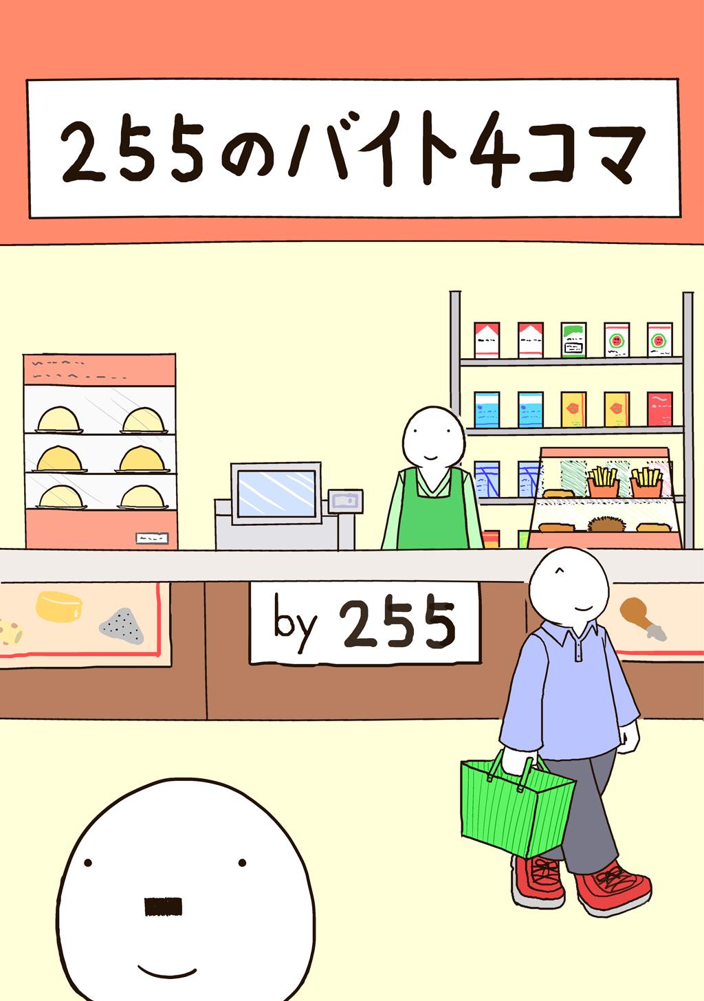 255のバイト4コマ(第1巻)