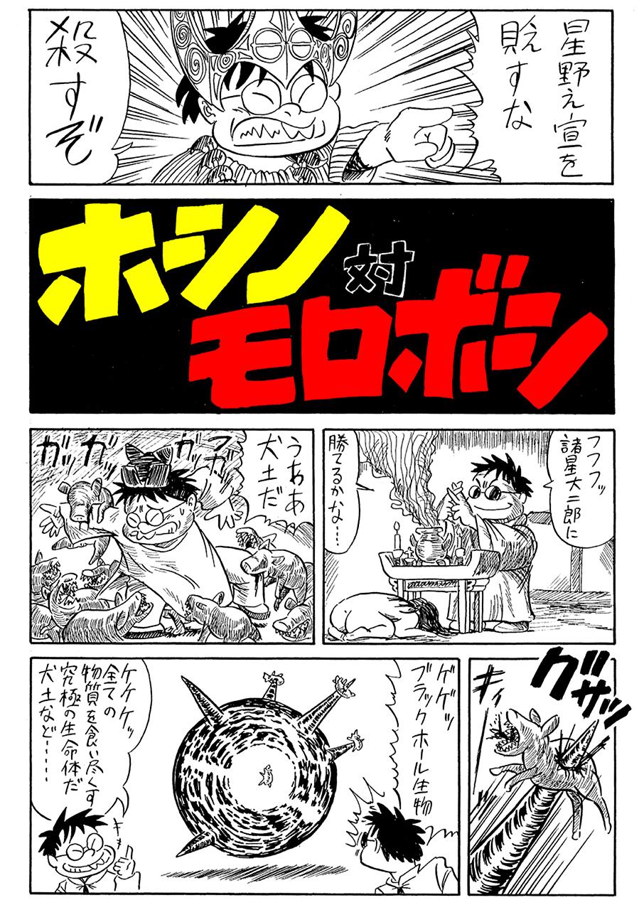 99円短編(第1巻)