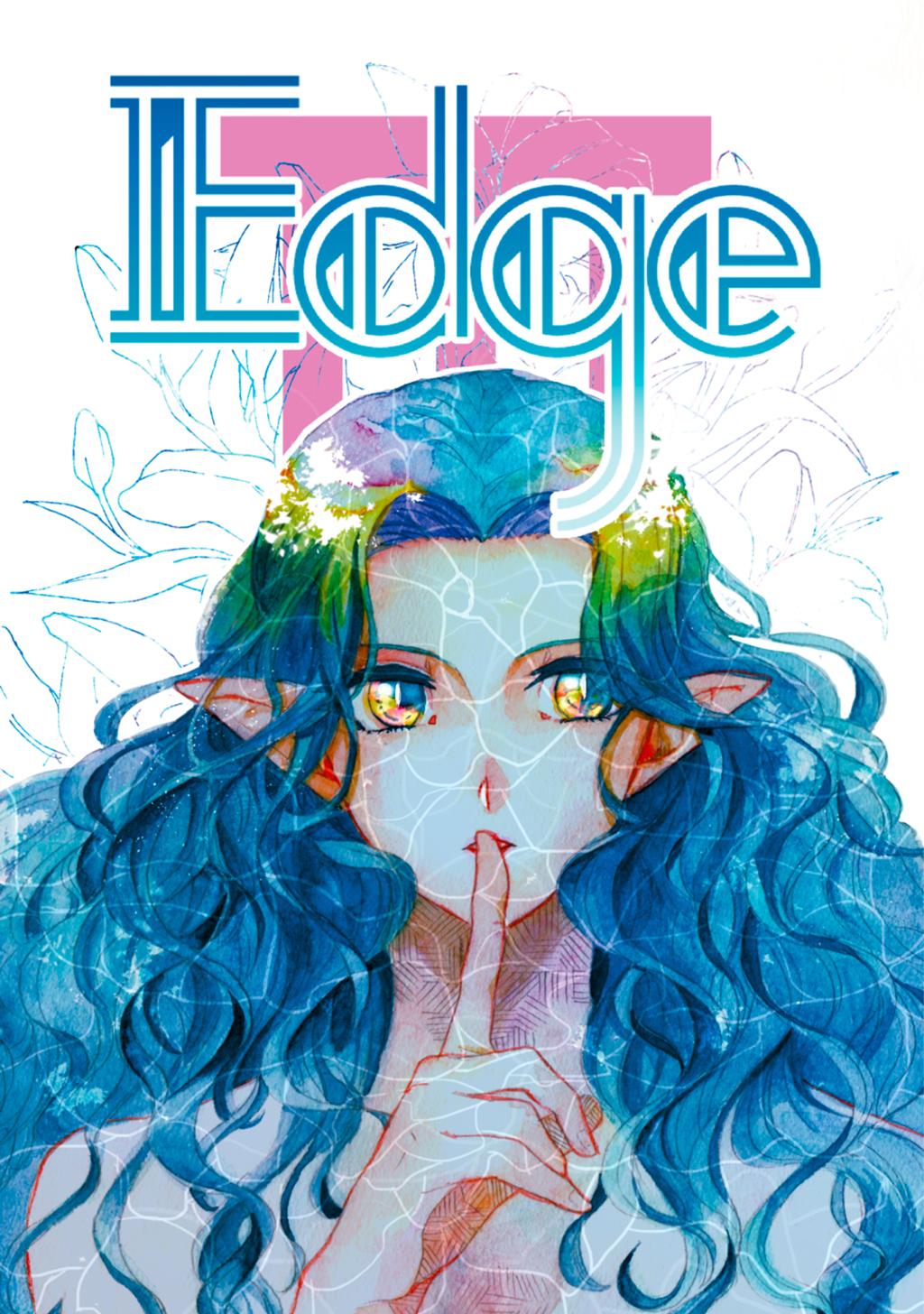 Edge(第3巻)