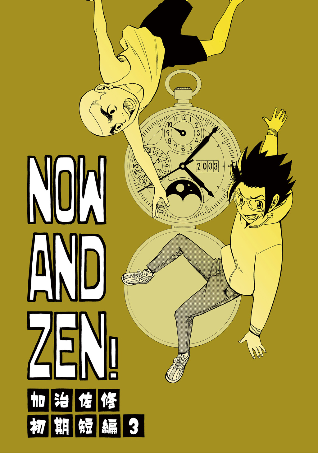 NOW AND ZEN!(第1巻)