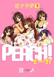 PEACH! 超合本版