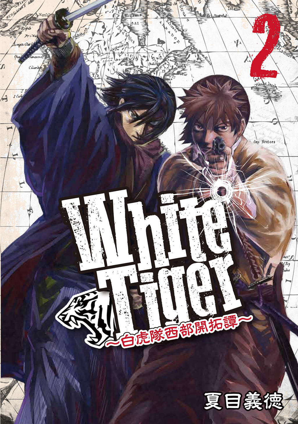 White Tiger〜白虎隊西部開拓譚〜(第2巻)