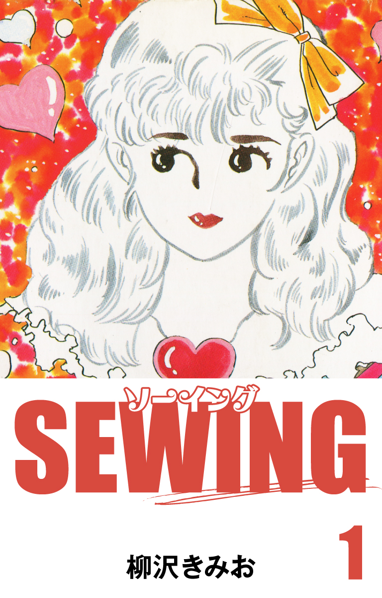 SEWING(第1巻)