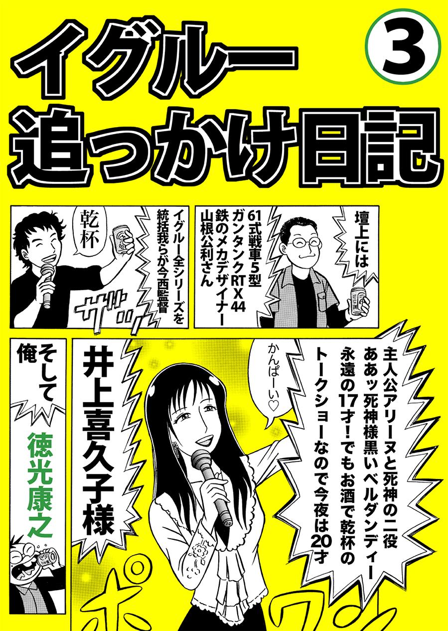 イグルー追っかけ日記(第3巻)