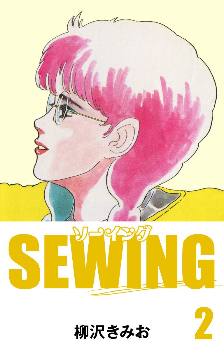 SEWING(第2巻)
