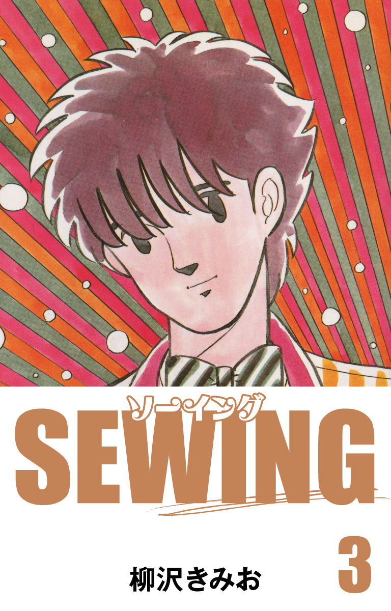 SEWING(第3巻)