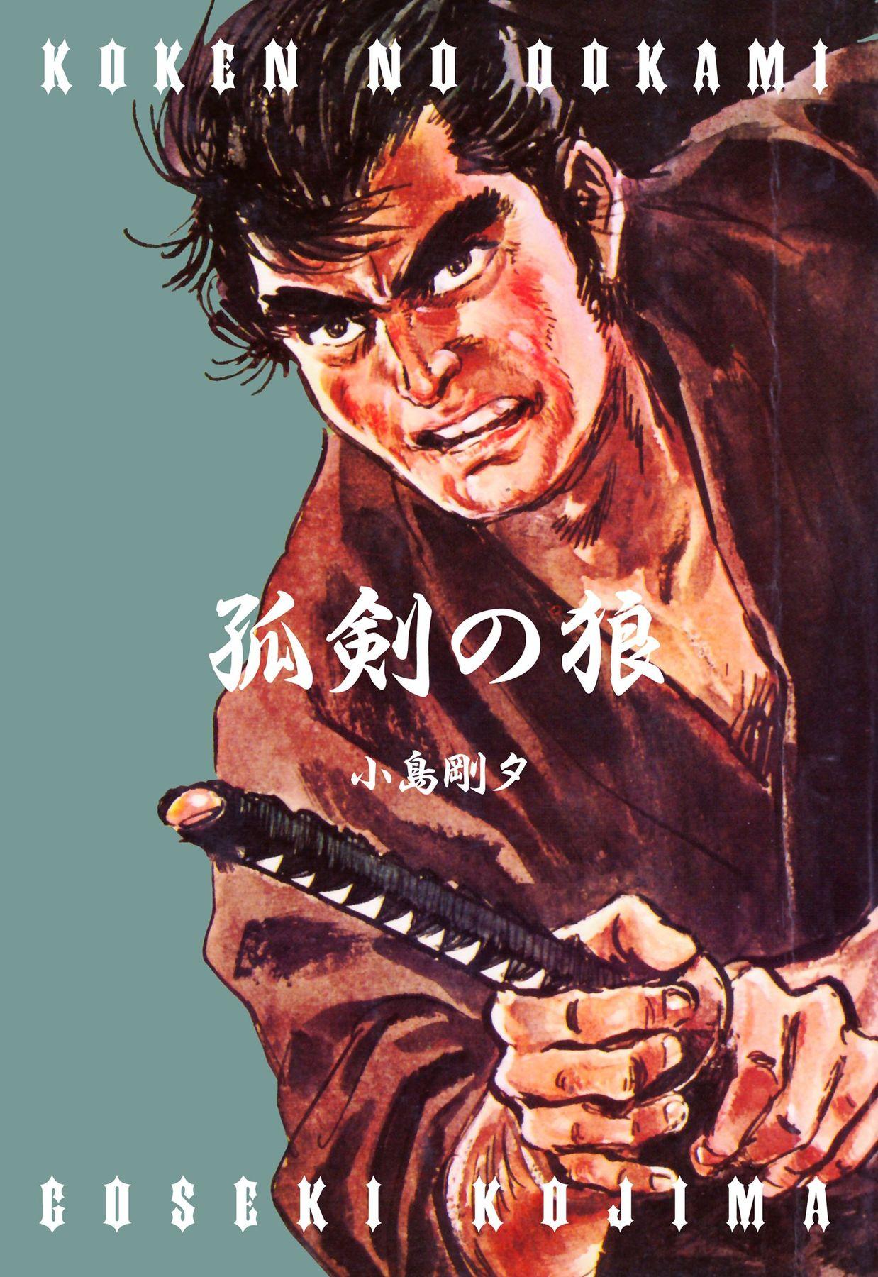 孤剣の狼(第1巻)