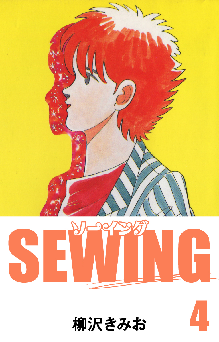 SEWING(第4巻)