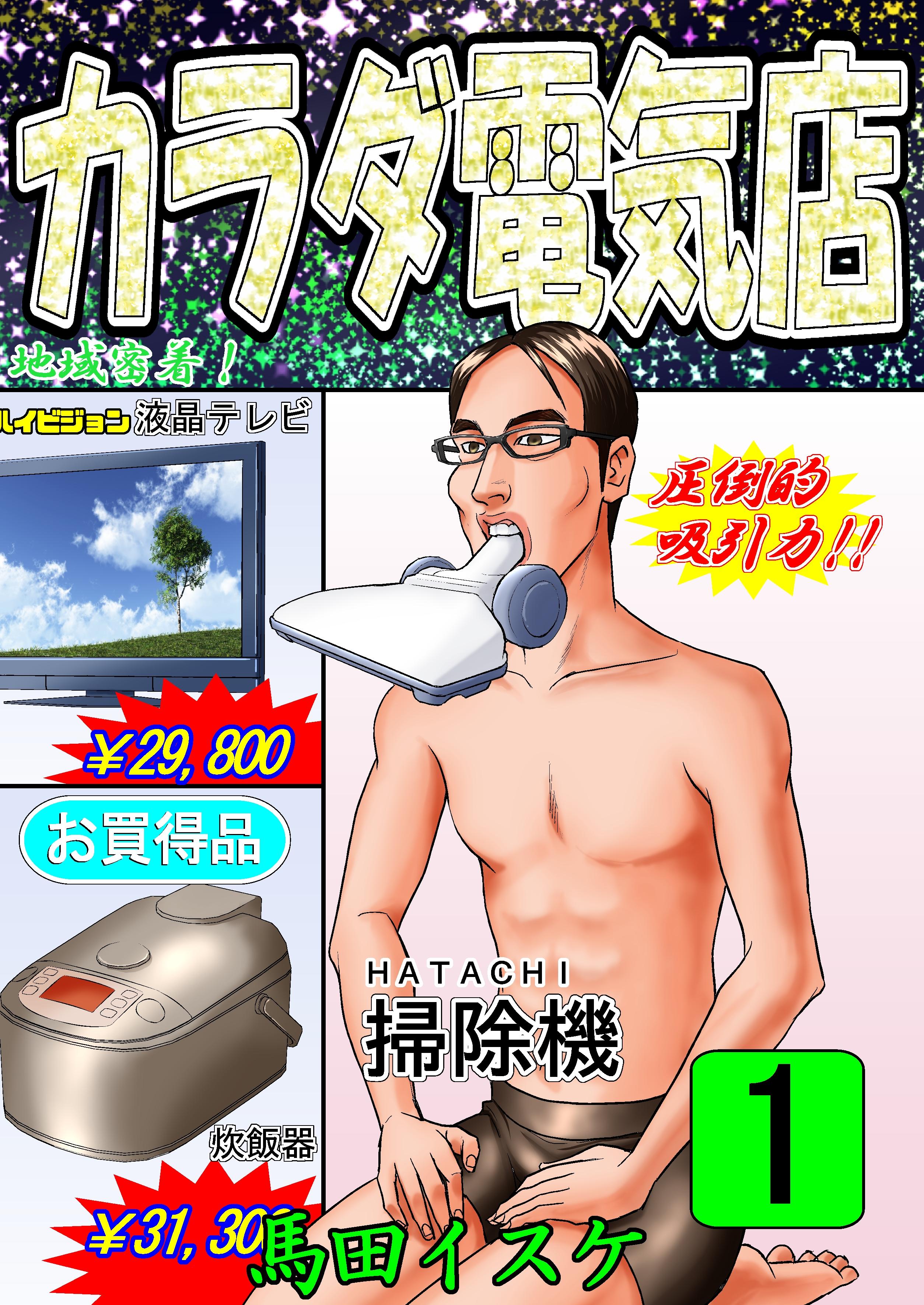 カラダ電気店(第1巻)