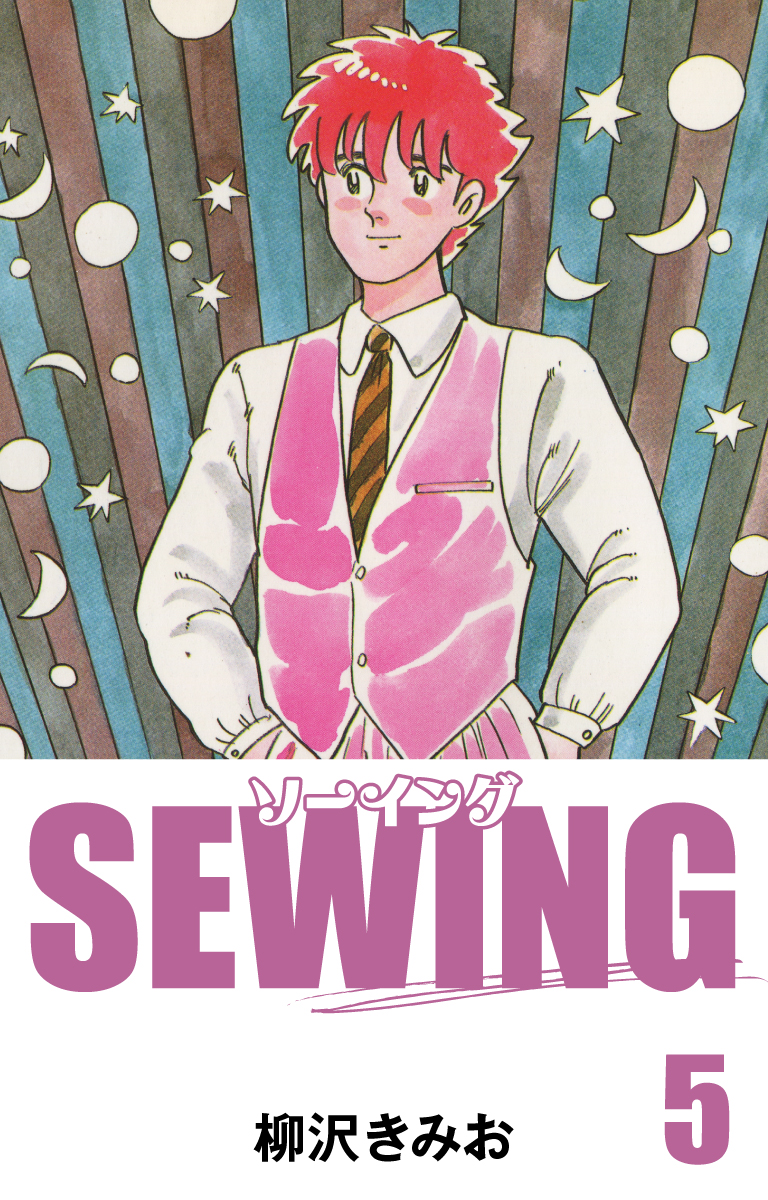 SEWING(第5巻)
