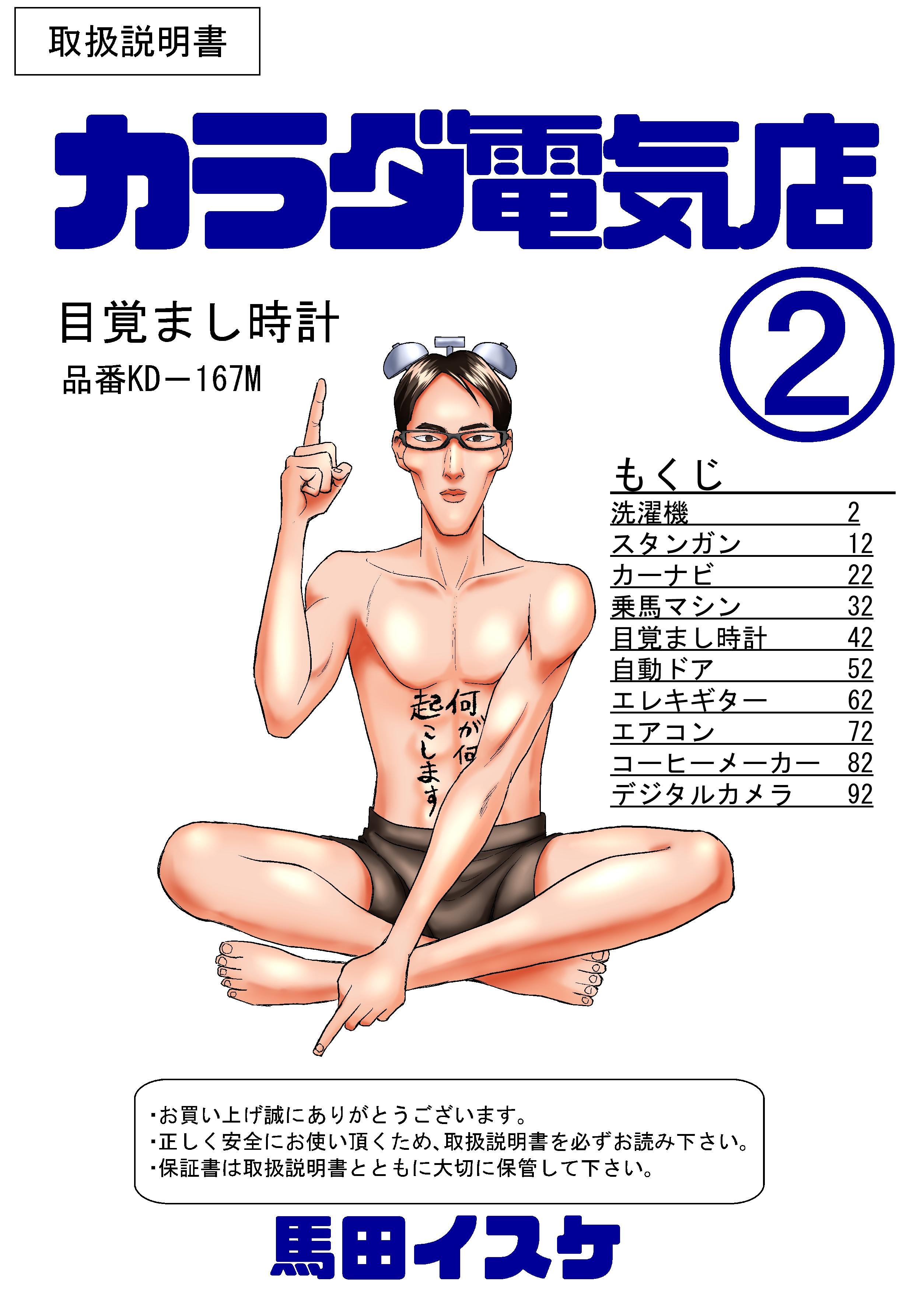 カラダ電気店(第2巻)