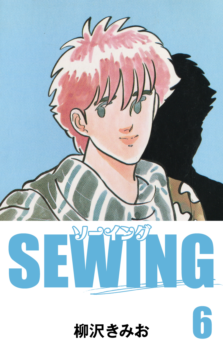 SEWING(第6巻)