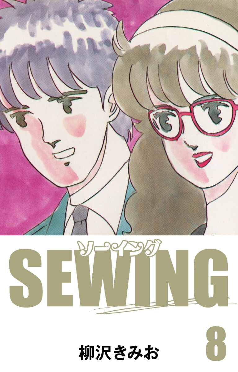 SEWING(第8巻)
