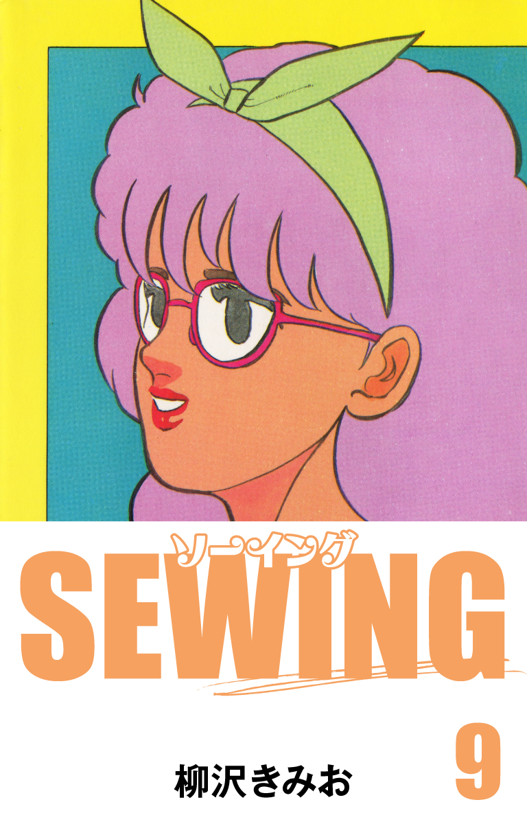 SEWING(第9巻)