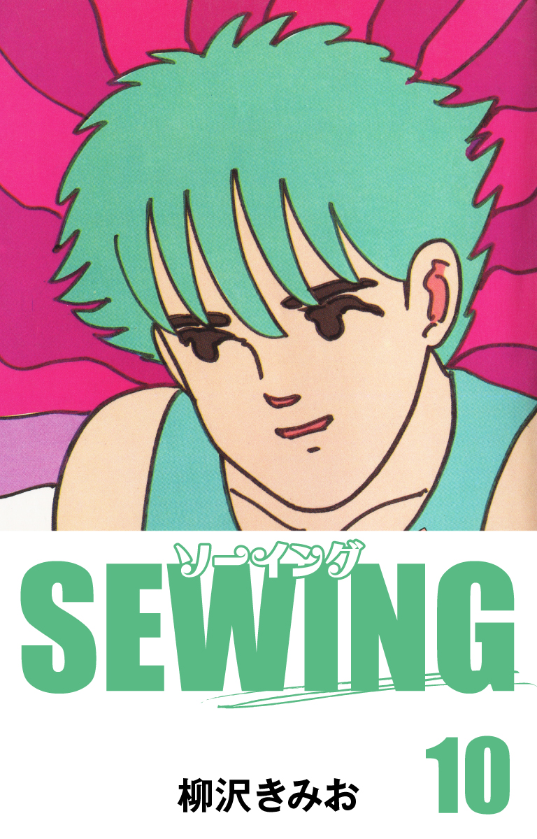SEWING(第10巻)