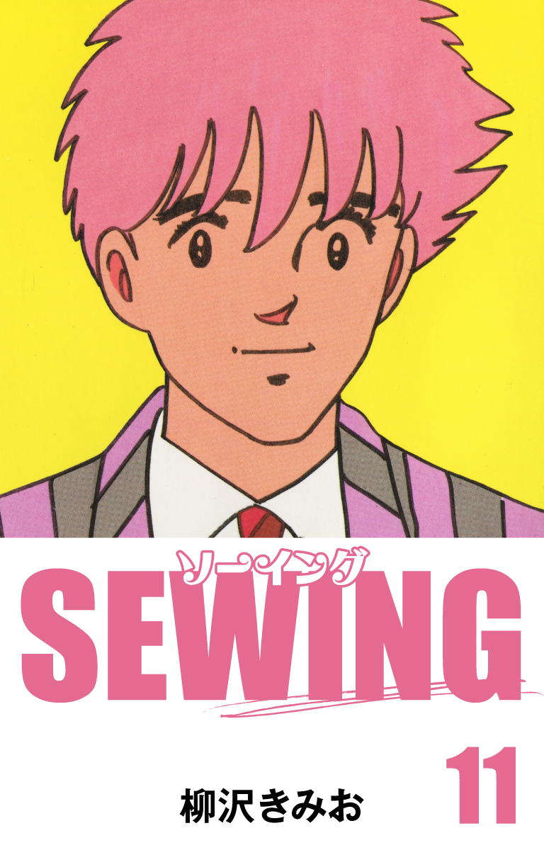 SEWING(第11巻)