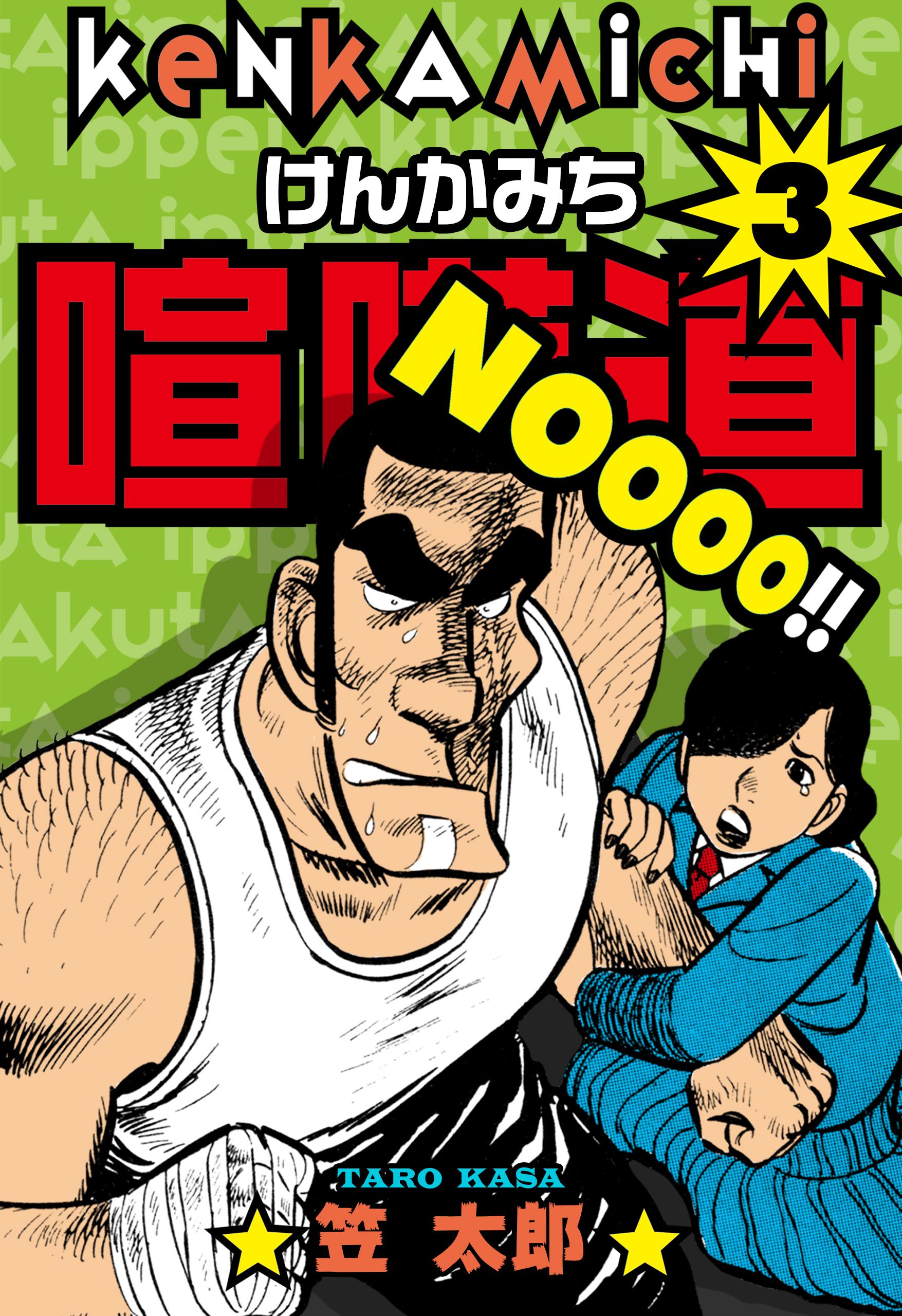 喧嘩道(第3巻)