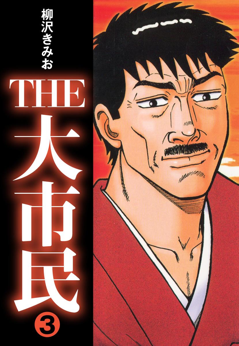 THE大市民(第3巻)