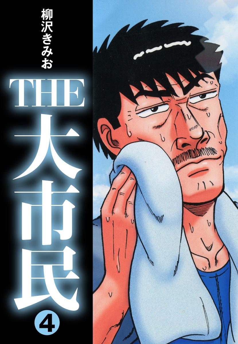 THE大市民(第4巻)