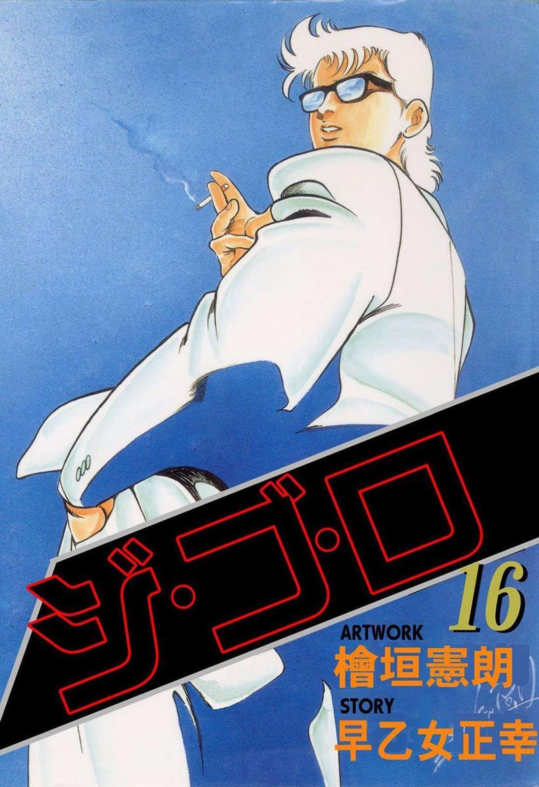 ジ・ゴ・ロ(第16巻)