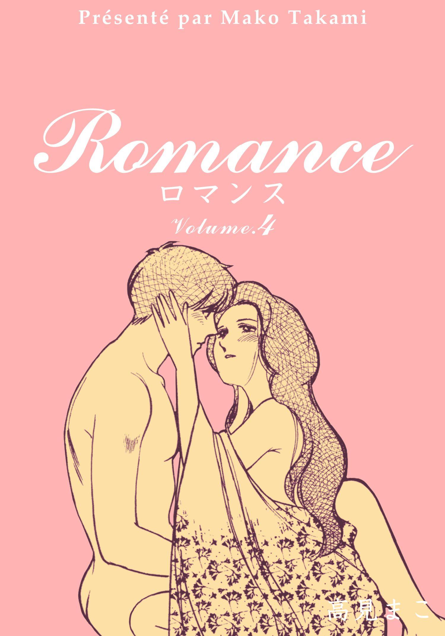 ロマンス(第4巻)