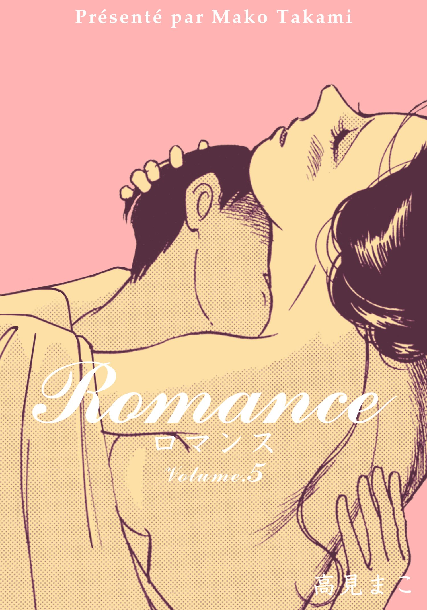 ロマンス(第5巻)