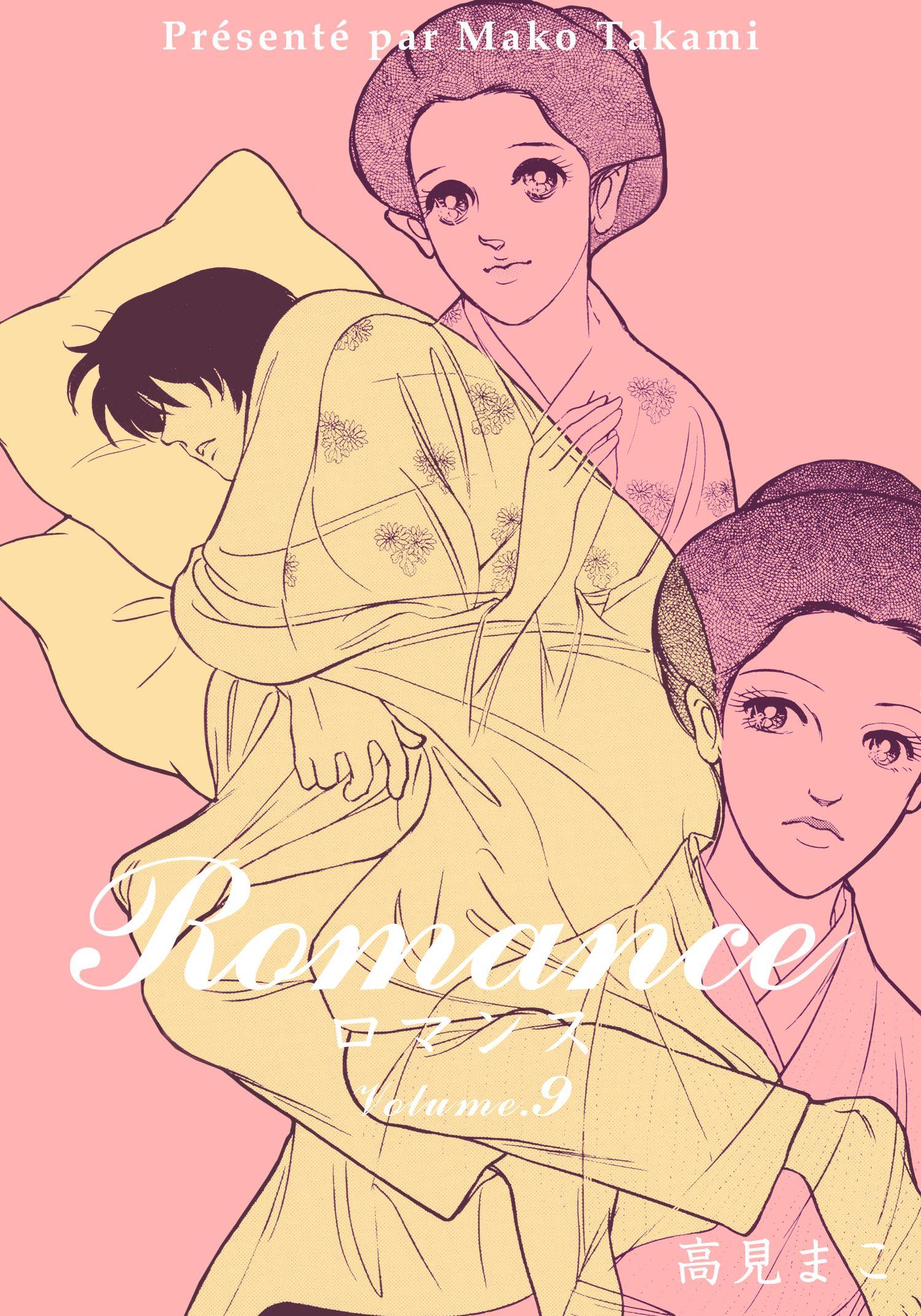 ロマンス(第9巻)