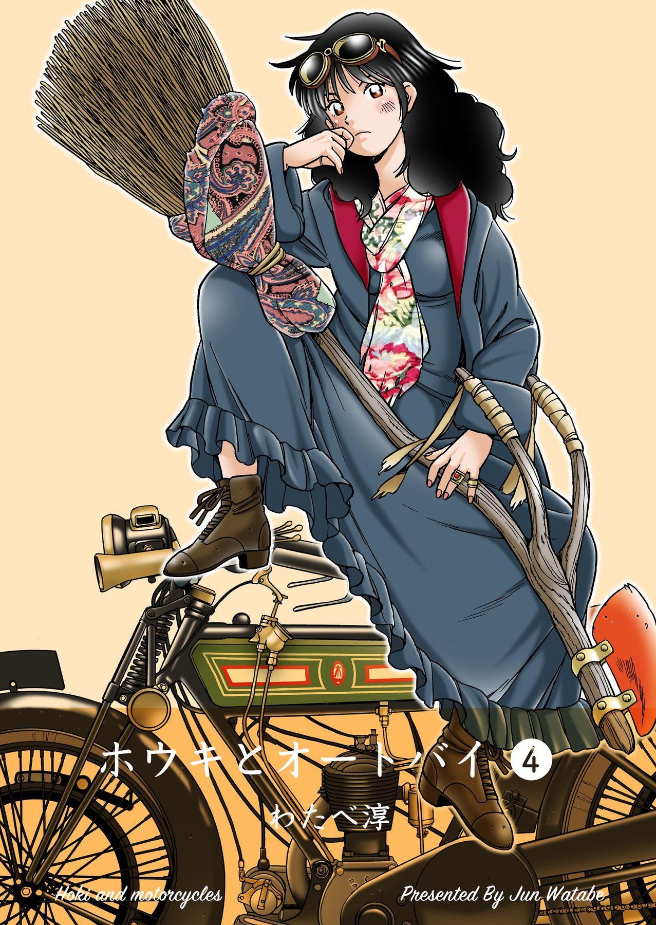 ホウキとオートバイ(第4巻)