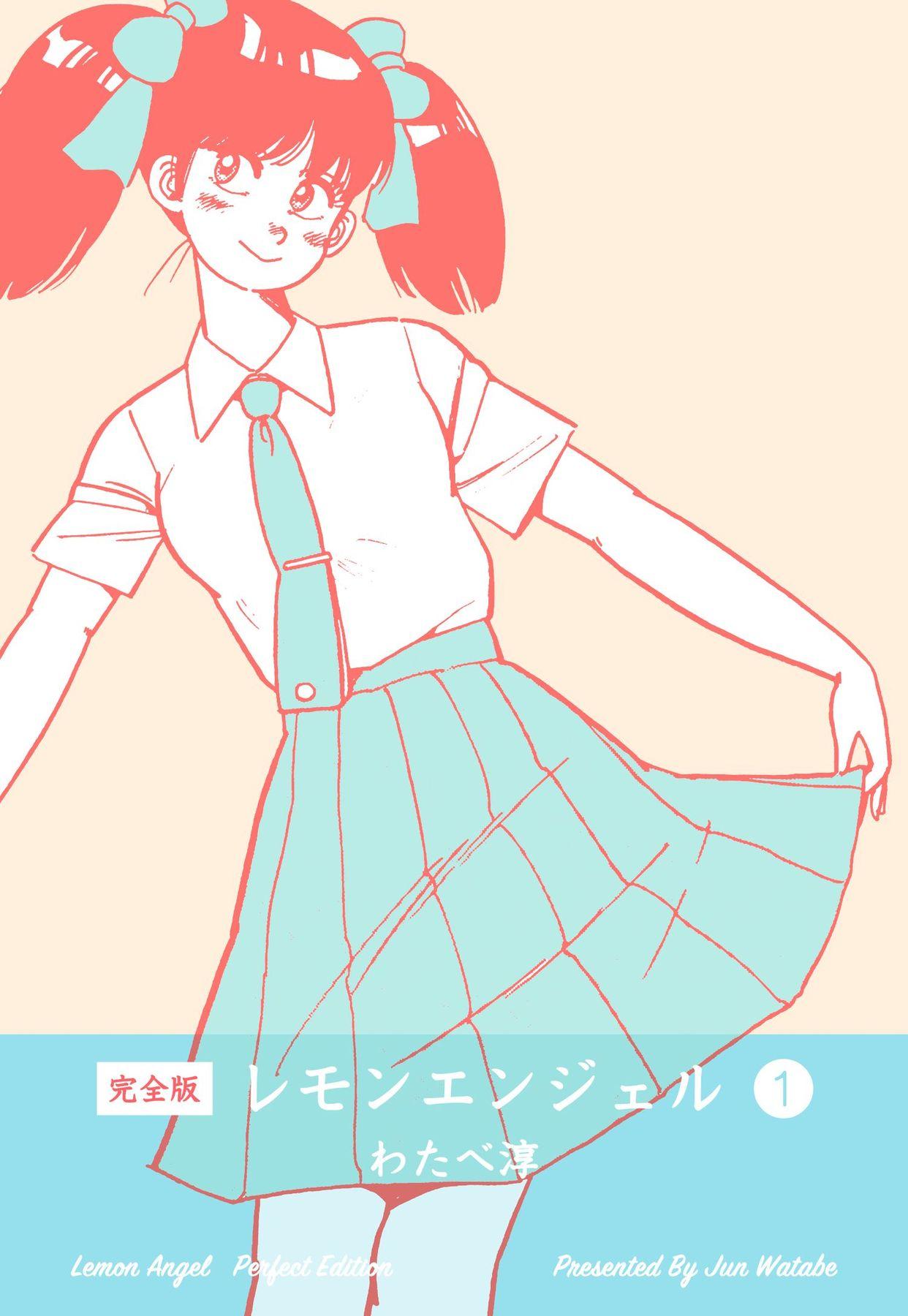 レモンエンジェル(第1巻)