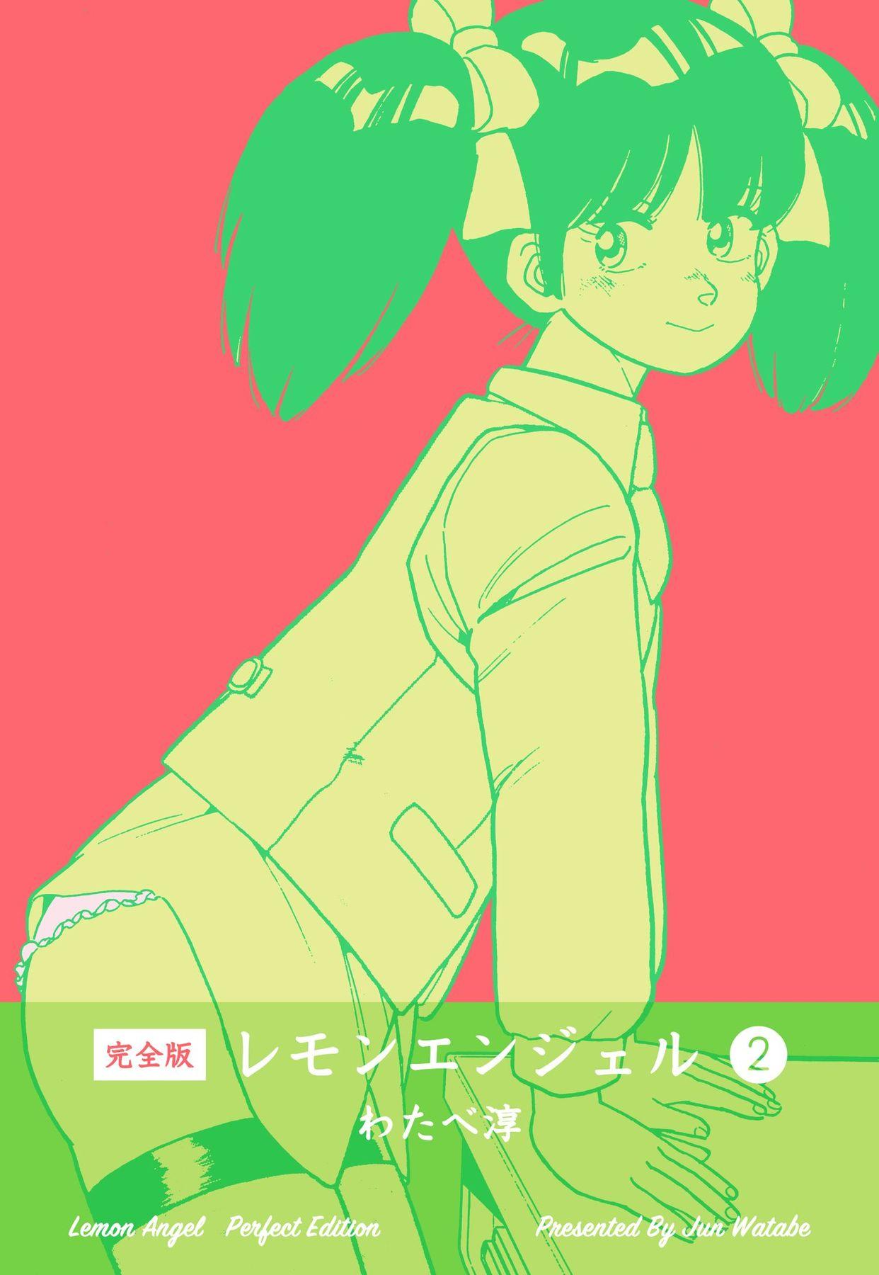 レモンエンジェル(第2巻)