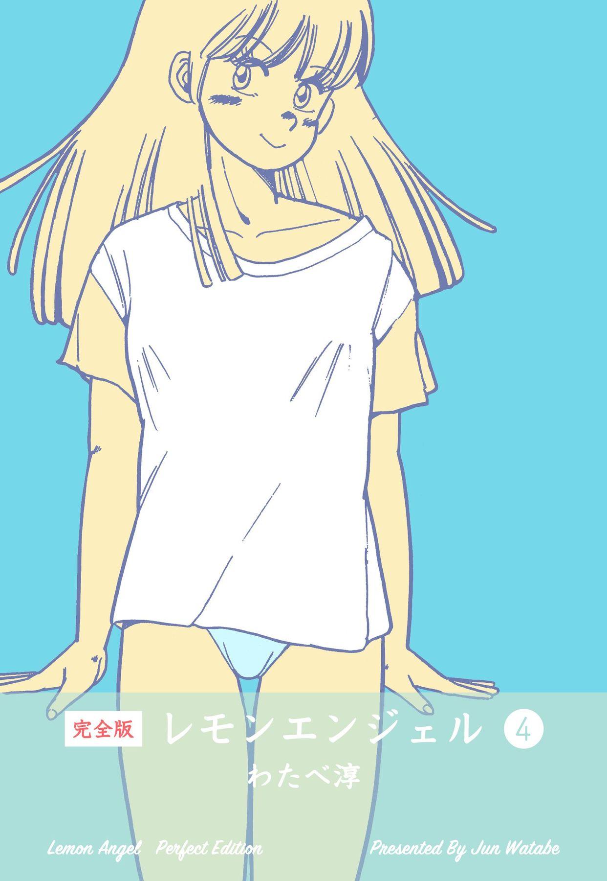 レモンエンジェル(第4巻)