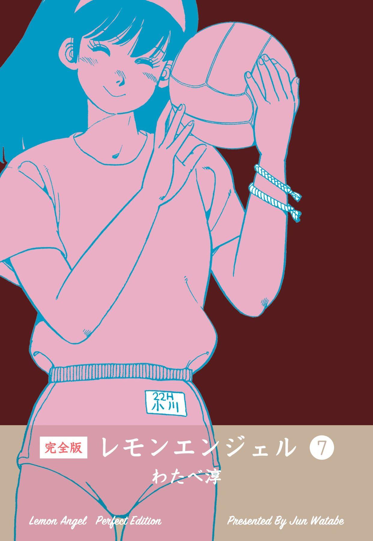 レモンエンジェル(第7巻)