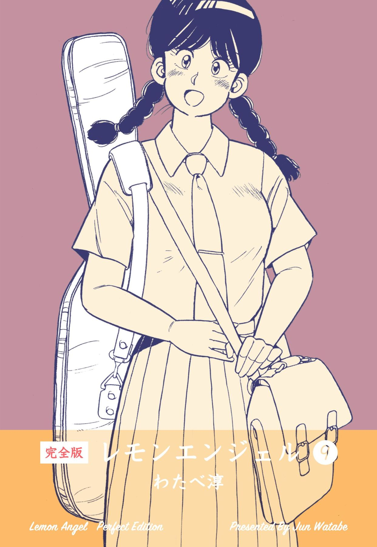 レモンエンジェル(第9巻)