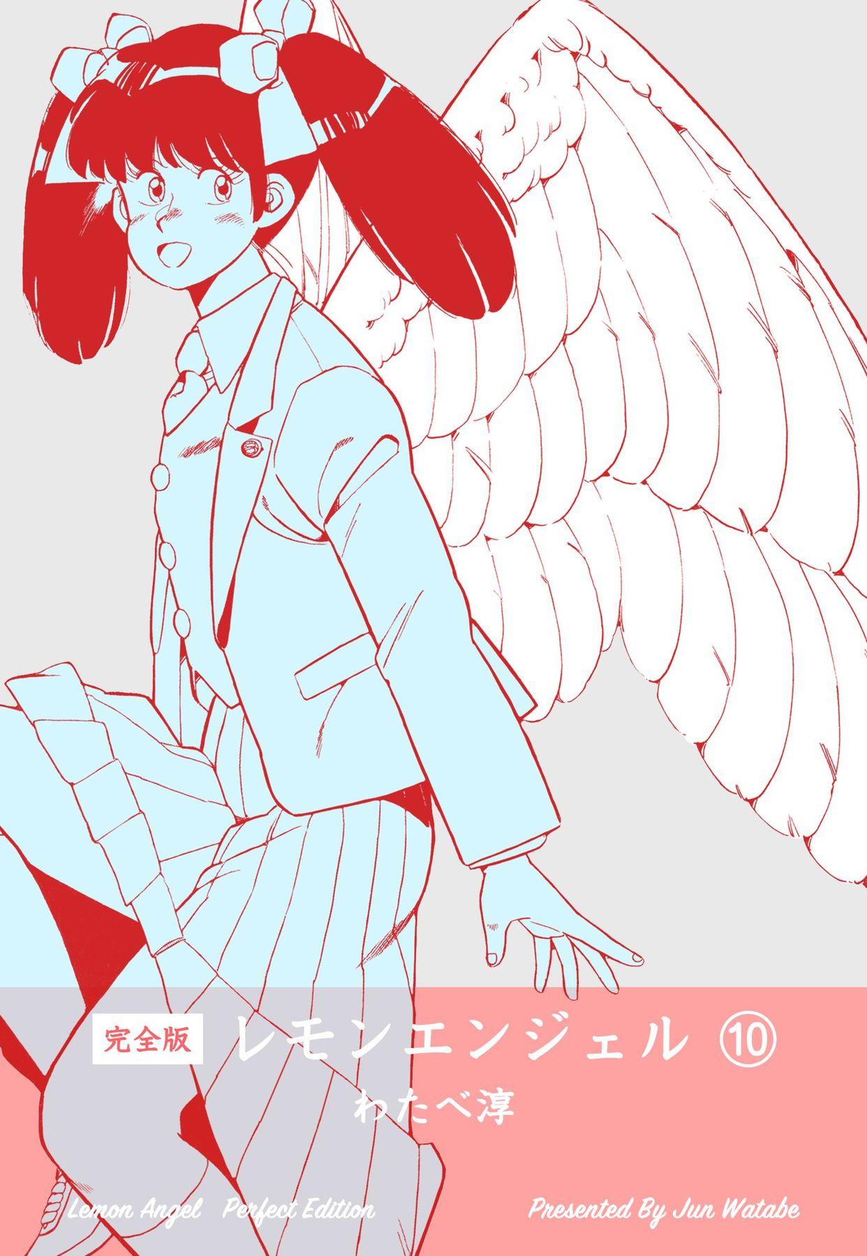 レモンエンジェル(第10巻)