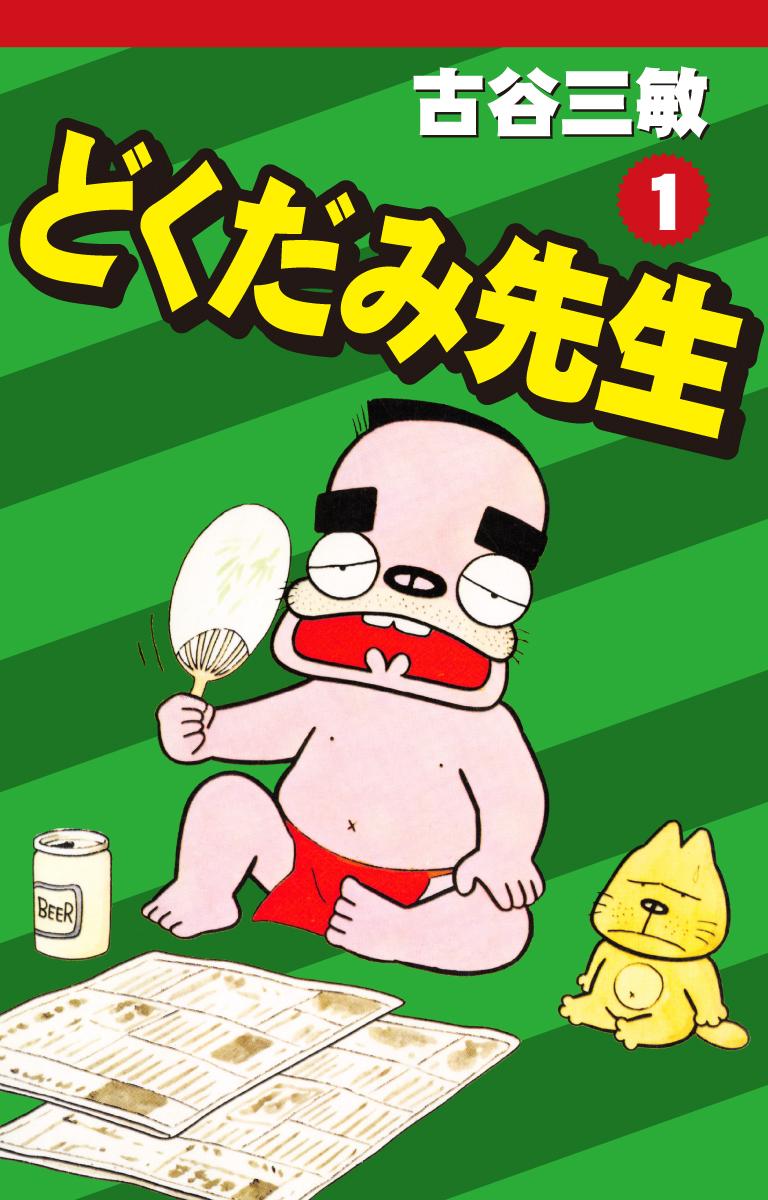 どくだみ先生(第1巻)