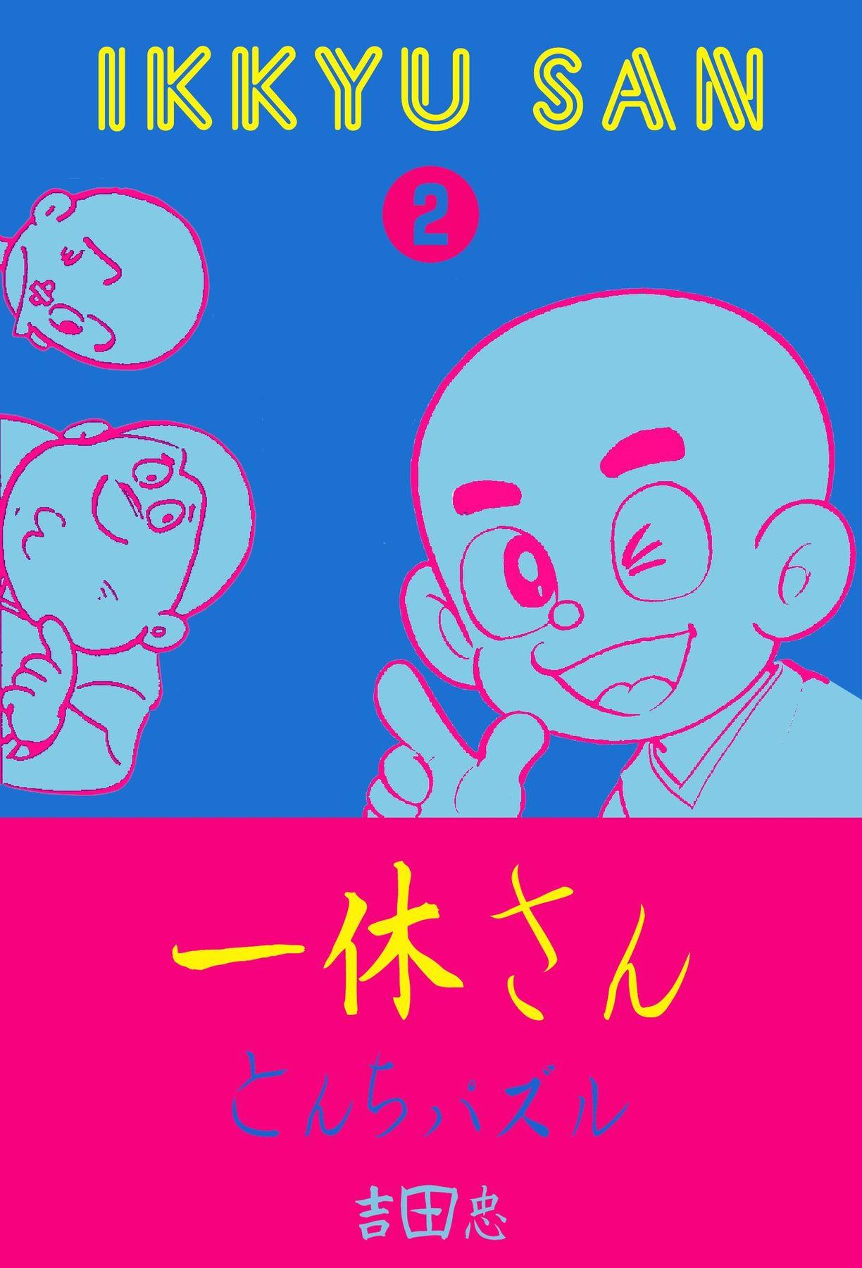 とんちばなし・ふしぎシリーズ 一休さん(第2巻)