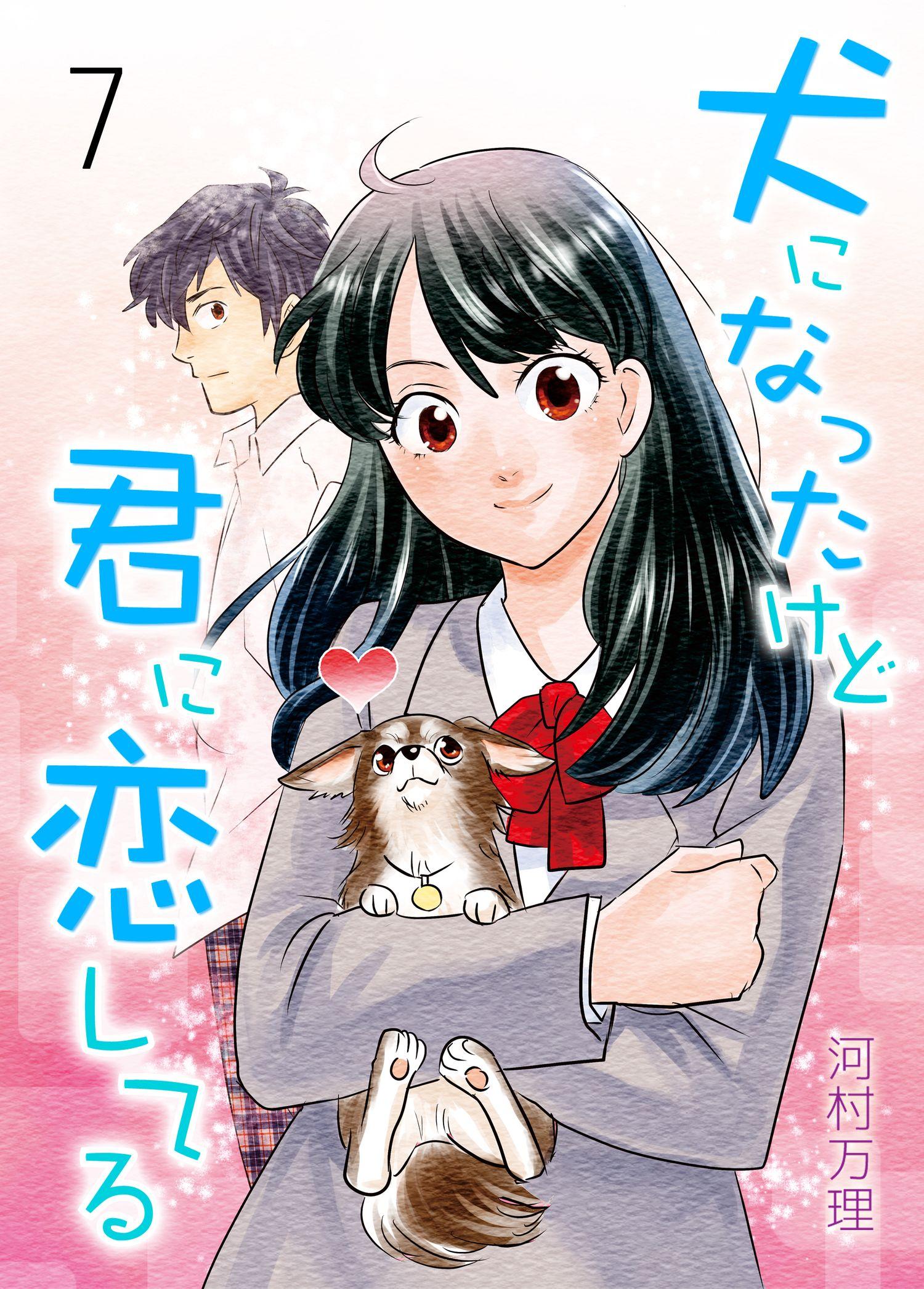 犬になったけど君に恋してる(第7巻)