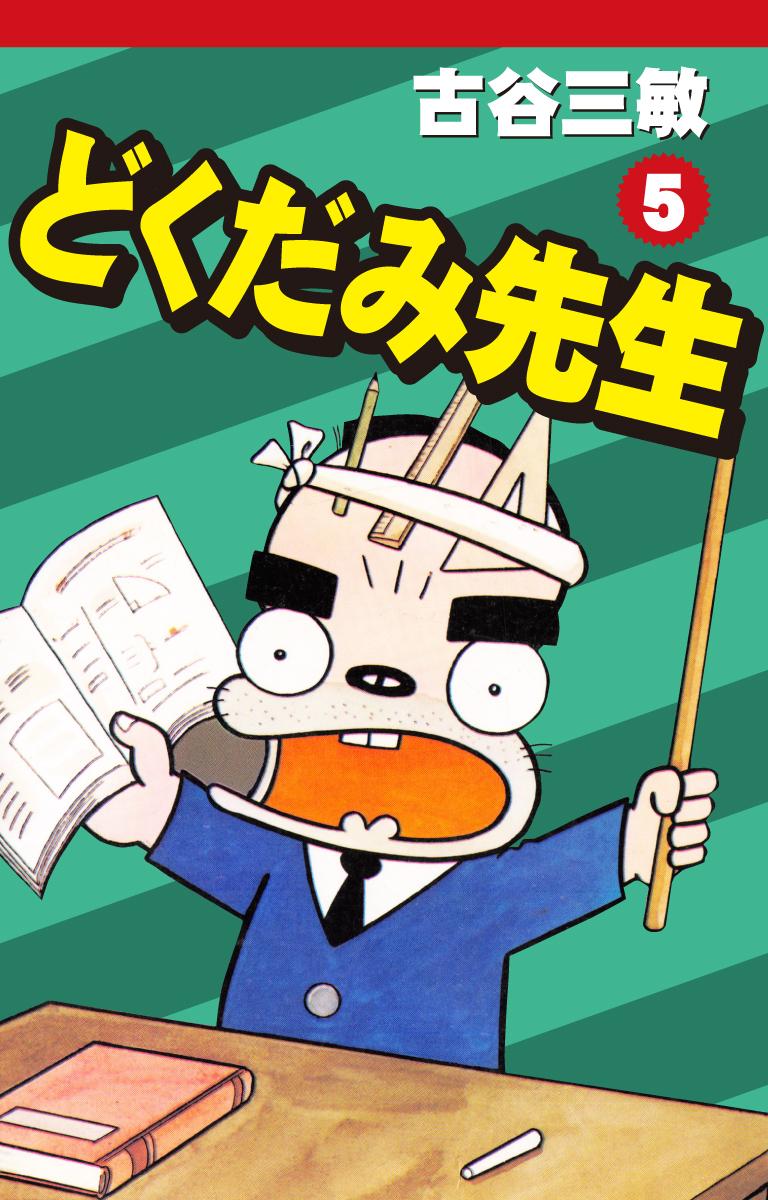 どくだみ先生(第5巻)