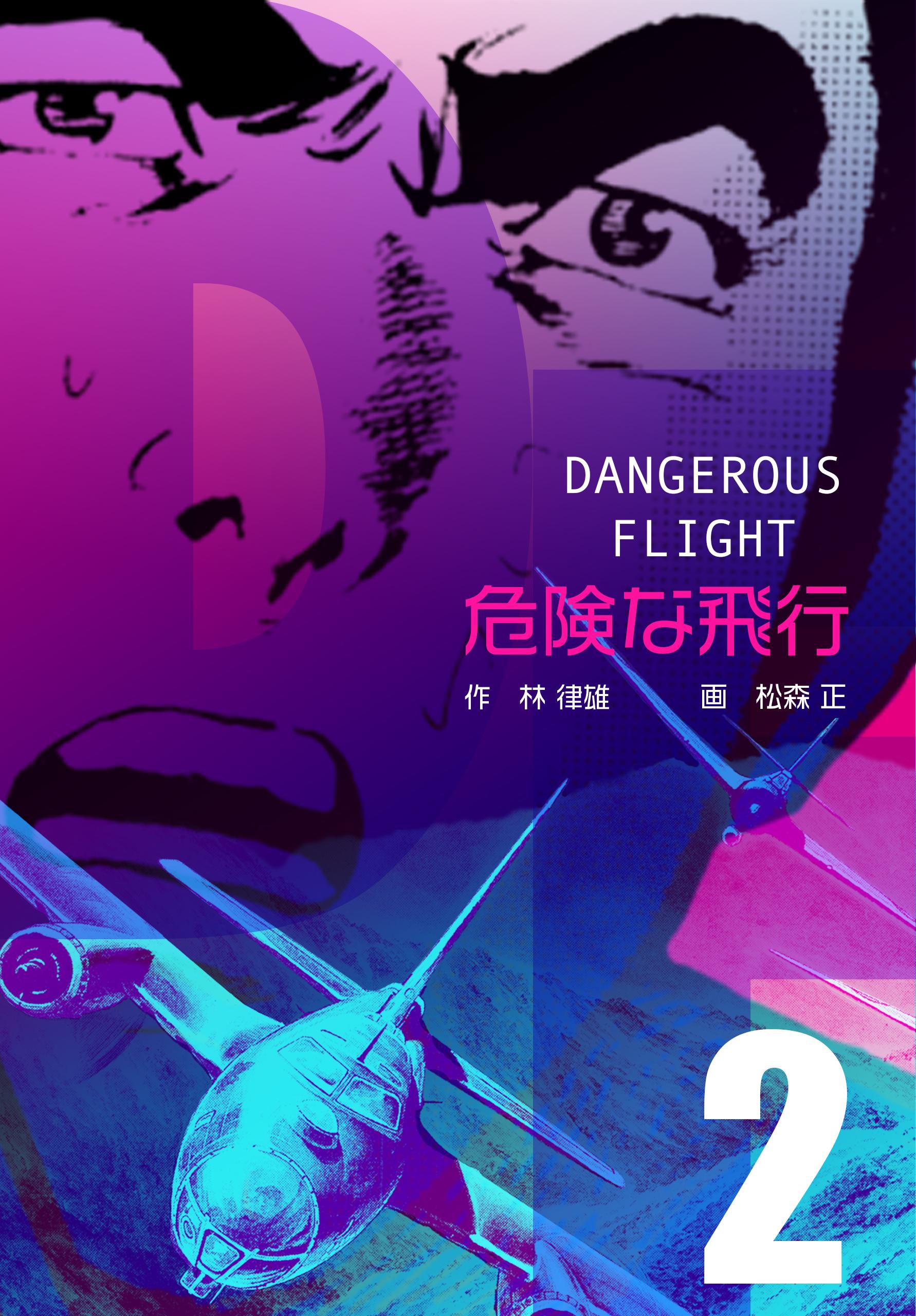 危険な飛行(第2巻)