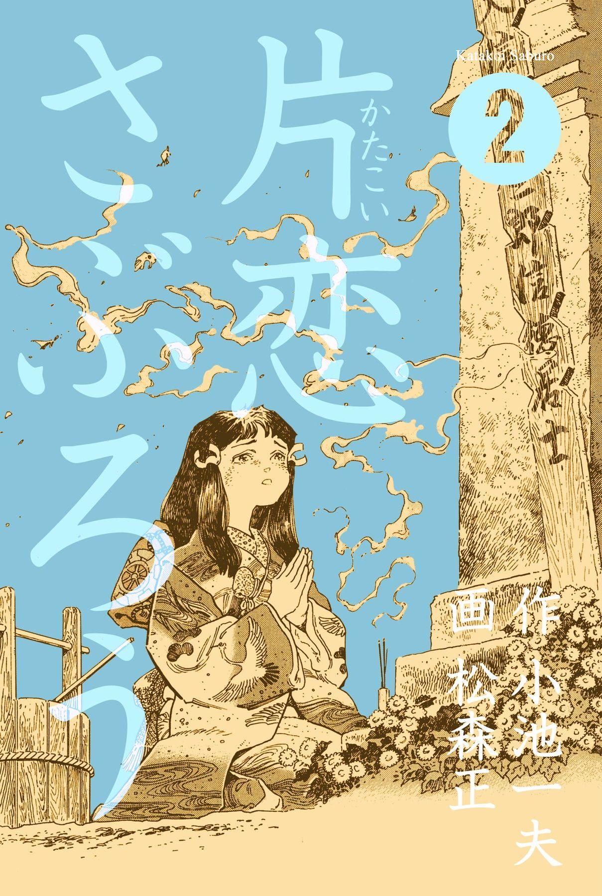 片恋さぶろう(第2巻)