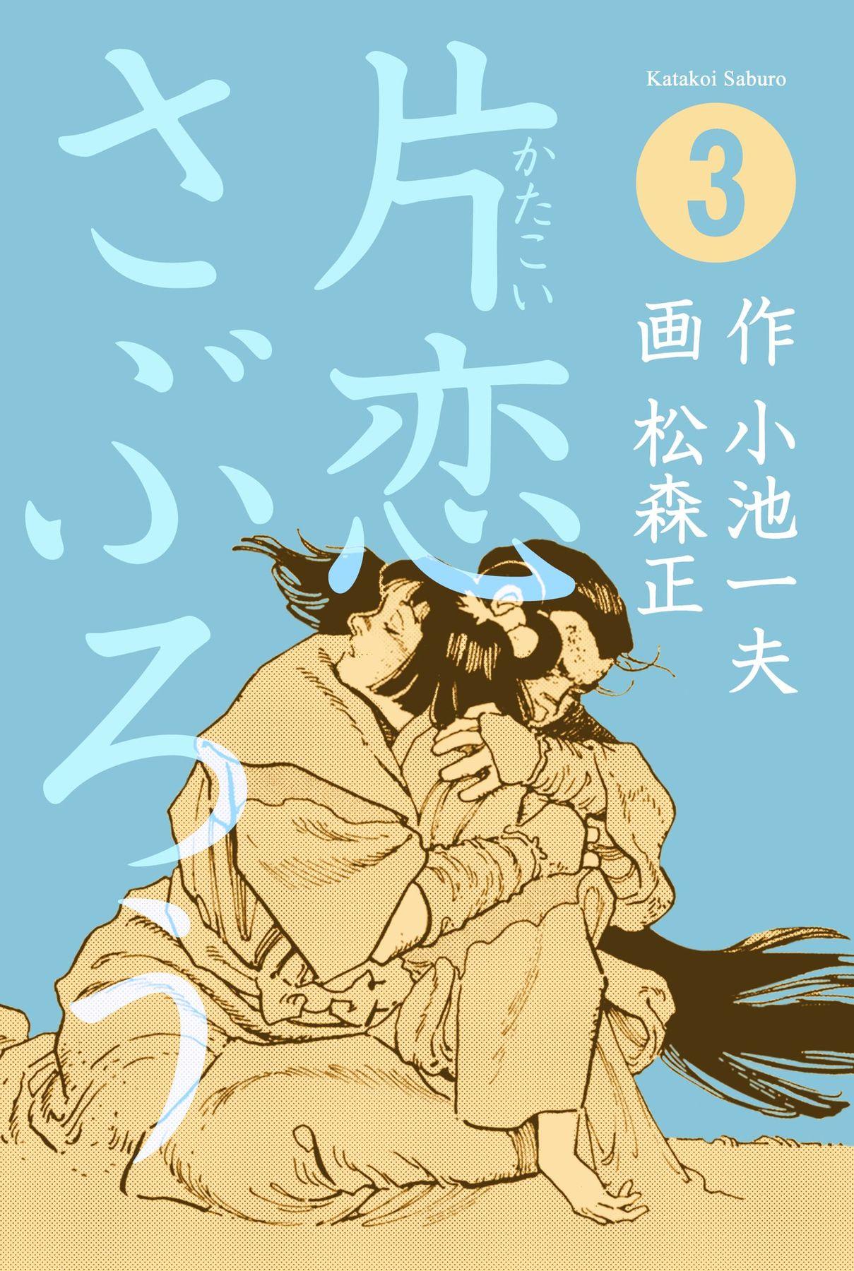 片恋さぶろう(第3巻)
