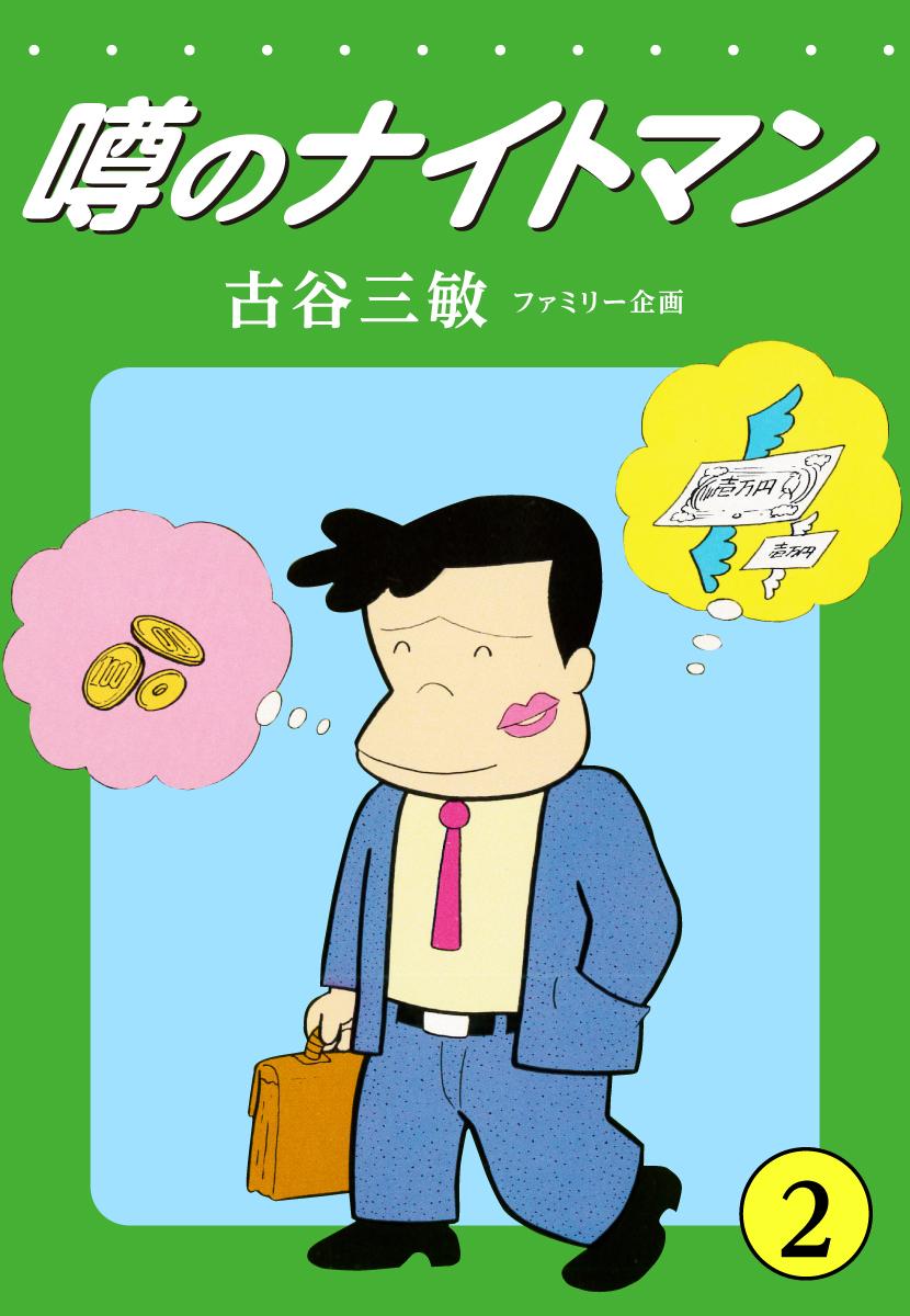 噂のナイトマン(第2巻)